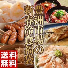 2020年 豊洲市場の お手軽便利な 『新春冷食福袋』 人気の海老餃子を筆頭に 全7品 1.8kg以上 冷凍 送料無料