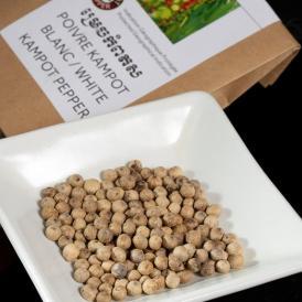 カンポットペッパー 白粒胡椒 50g カンボジア産 ※常温 送料無料 ネコポス