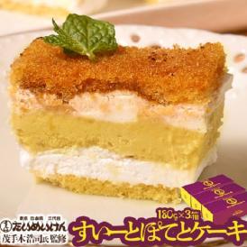 スイーツ たいめいけん 茂出木浩司氏監修 すいーとぽてとケーキ 180g×3個 冷凍 デザート おやつ スイートポテト 冷凍同梱可能 送料無料