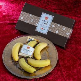 ばなな 皮ごと食べられるバナナ「おかやまバナナ」グロスミシェル種 Mサイズ 5本入り 化粧箱 岡山県産 有機栽培 ばなな 凍結解凍覚醒法® 送料無料