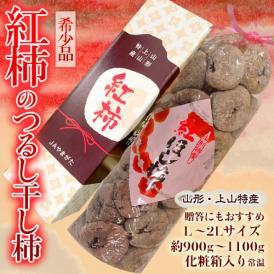 干し柿 柿 山形県産 紅柿のつるし干し柿 L~2Lサイズ 900~1100g 化粧箱入 常温 送料無料