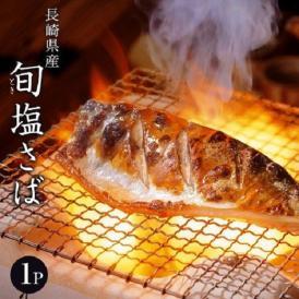 さば サバ 鯖 長崎県産 旬サバ [ときさば] 塩さば 1袋2枚入り 約220g 干物 魚 さかな 冷凍 冷凍同梱可能