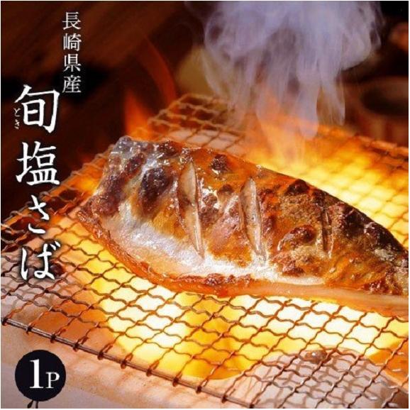 さば サバ 鯖 長崎県産 旬サバ [ときさば] 塩さば 1袋2枚入り 約220g 干物 魚 さかな 冷凍 冷凍同梱可能01