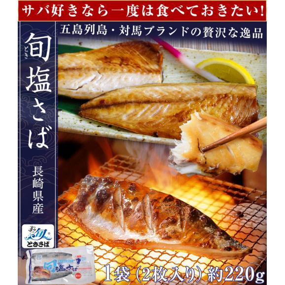 さば サバ 鯖 長崎県産 旬サバ [ときさば] 塩さば 1袋2枚入り 約220g 干物 魚 さかな 冷凍 冷凍同梱可能02