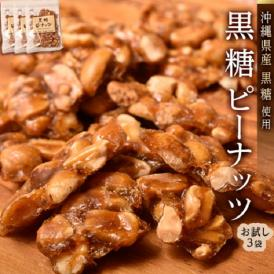 ナッツ 黒糖ピーナッツ 130g×3パック 沖縄 黒糖  こくとう ピーナッツ お菓子 スイーツ おかし 常温 ゆうパケット 同梱不可 送料無料