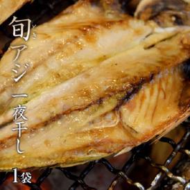 長崎県産 旬アジ(ときあじ) 一夜干し 80g×3尾×1袋 ※冷凍