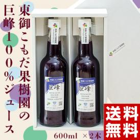ぶどう ブドウ 葡萄 巨峰 長野県 東御こもだ果樹園の巨峰100%ジュース 600ml×2本 ※常温 送料無料