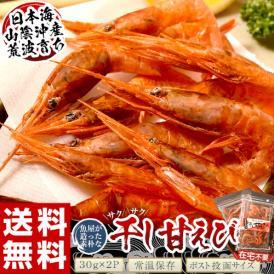 甘えび 海老 あまえび 甘エビ アマエビ 鳥取県山陰沖産 魚屋が造った サクサク干し甘えび 30g×2P 送料無料 ゆうパケット 常温 豊洲出荷