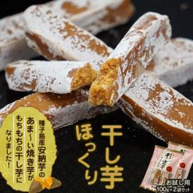 安納芋 干し芋 芋 ドライフルーツ 焼き芋の干し芋 種子島産 100g×2袋 お試しセット ネコポス 送料無料