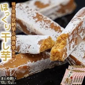 安納芋 干し芋 芋 ドライフルーツ 焼き芋の干し芋 種子島産 100g×10袋 まとめ買いお得セット 送料無料