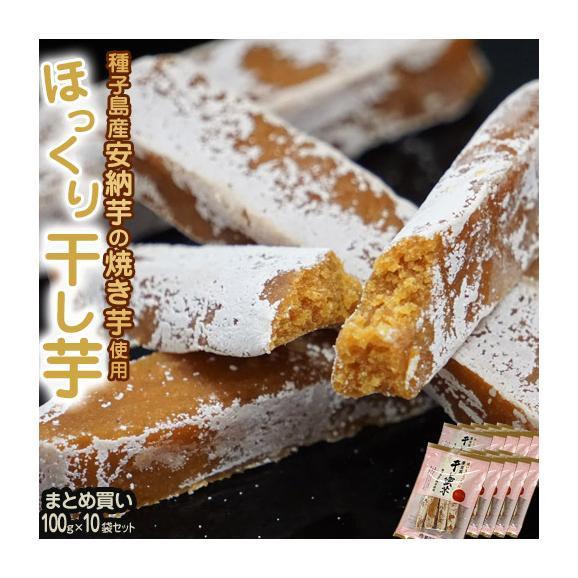 安納芋 干し芋 芋 ドライフルーツ 焼き芋の干し芋 種子島産 100g×10袋 まとめ買いお得セット 送料無料01