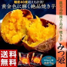 焼き芋 やきいも 鹿児島県種子島産 みつ姫 500g×2袋 合計1㎏ 冷凍 温めるだけ 送料無料