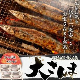 サンマ 秋刀魚 三陸産 さんま 大サイズ(150g前後)1P(5尾)×4P 合計20尾 冷凍 送料無料