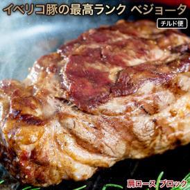 生イベリコ豚 ベジョータ 肩ロース ブロック 約500g スペイン産 フレッシュ イベリコ 豚肉 冷蔵 同梱不可