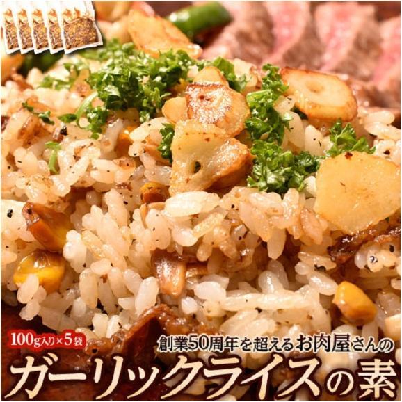 ご飯のお供 ガーリックライスの素 100g×5P 肉 牛肉 ガーリックライス 冷凍 冷凍同梱可能 送料無料01