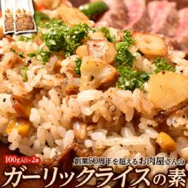 ご飯のお供 ガーリックライスの素 100g×2P 肉 牛肉 ガーリックライス 簡単 冷凍 冷凍同梱可能