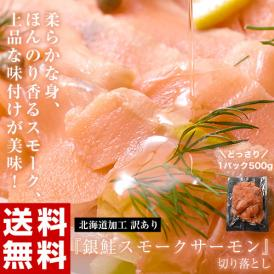 訳あり 銀鮭 スモークサーモン 切り落とし 北海道加工 500g×1P 冷凍 冷凍同梱可能 送料無料