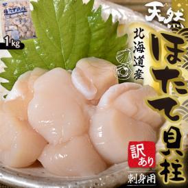 帆立 ほたて 北海道産 天然ホタテ 貝柱 お刺身用 訳あり 1キロ 冷凍 送料無料