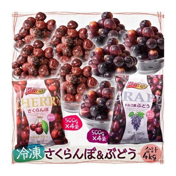 送料無料 冷凍 さくらんぼ&ぶどう 合計4kg (さくらんぼ500g×4袋、ぶどう500g×4袋)※冷凍 チェリー01