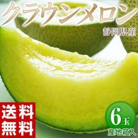 静岡県産 クラウンメロン 産地箱 大玉6玉 8kg以上 等級:白以上 送料無料