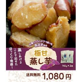 さつまいも 芋 西浜芋 島根県出雲市産 蒸し芋 一口カット 140g×2袋 ネコポス 送料無料 常温