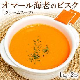 カナダ産オマール海老使用 オマールビスク (オマール海老のスープ) 国内加工・MSC認証 1kg×2袋 ※冷凍