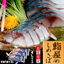 さば サバ 鯖 国産真サバ使用! 鮨屋のしめさば 4Lサイズ 半身1枚×3P 冷凍 送料無料