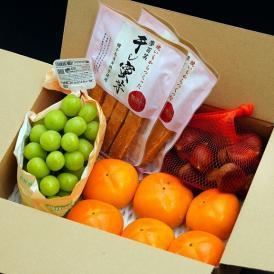 秋の味覚4種セット(シャインマスカット、種なし柿、栗、干し芋)計約2kg ※常温 送料無料