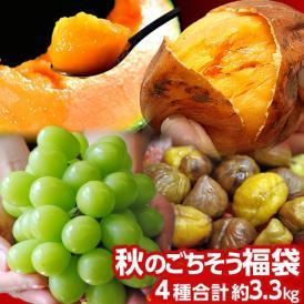 秋のごちそう4種福袋(シャインマスカット、小玉安納紅、らいでん赤肉メロン、おまけ甘栗 )合計 約3.3kg 送料無料