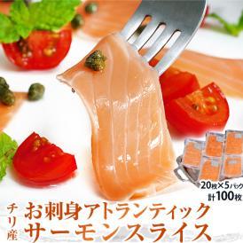 【賞味期限間近】サーモン さーもん サケ さけ 鮭 チリ産 アトランティックサーモンスライス 20枚×5P 計100枚 700g 冷凍 送料無料