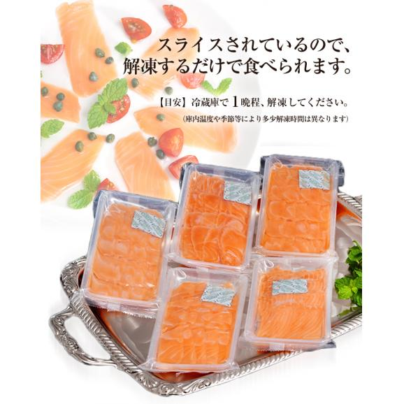 【賞味期限間近】サーモン さーもん サケ さけ 鮭 チリ産 アトランティックサーモンスライス 20枚×5P 計100枚 700g 冷凍 送料無料05