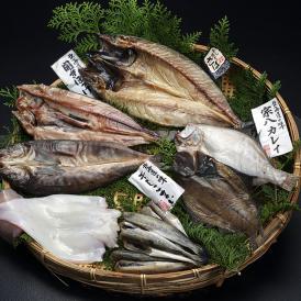 贈答用 北海道干物セット(真ホッケ2枚、宗八カレイ2枚、氷下魚8尾、真いか1枚、真さば1枚)※冷凍 送料無料