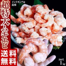 インドネシア産 超特大ムキエビ(ブラックタイガー) net1kg 加熱用 養殖 ※冷凍 送料無料