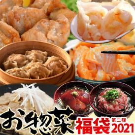 2021年 『お惣菜福袋 第二弾』 海老餃子や唐揚げ、お刺身など 全7種 総重量2.4キログラム ※冷凍 送料無料