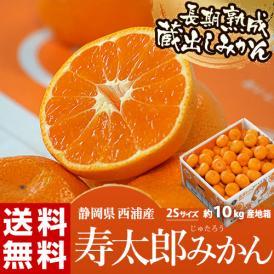 静岡県産 寿太郎みかん 超小玉2Sサイズ 約10kg 産地箱 ※常温 送料無料
