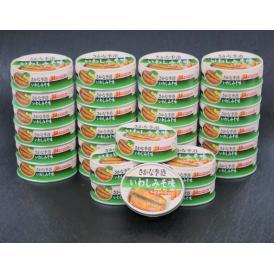 『いわし味噌煮 アーモンドペースト入り』30缶 (1缶:100g・個形量70g)※常温 送料無料