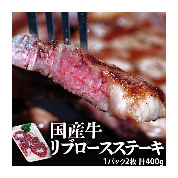 【フードロス削減】国産牛リブロースステーキ 2枚 計400g ※冷凍 送料無料01