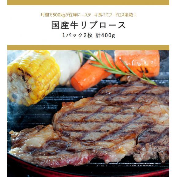 【フードロス削減】国産牛リブロースステーキ 2枚 計400g ※冷凍 送料無料02