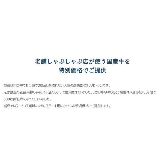 【フードロス削減】国産牛リブロースステーキ 2枚 計400g ※冷凍 送料無料03