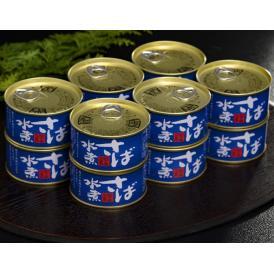 さばの水煮 缶詰 銚子産の大型寒さば限定 180g(固形量135g)×12缶 ※常温 送料無料