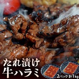 『たれ漬け牛ハラミ 焼肉用』オーストラリア産 500g×2P※冷凍 送料無料