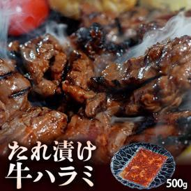 『たれ漬け牛ハラミ 焼肉用』オーストラリア産 500g×1P※冷凍 送料無料