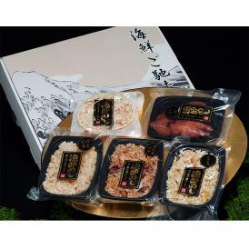 兵庫県香住漁港の漁師飯「5種セット」(かに飯・のどぐろ飯・いか飯・さざえ飯・ホタルイカ飯)合計5パック 1kg ※冷凍 送料無料