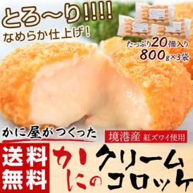 とろ~り!!なめらか仕上げ「かに屋がつくったカニのクリームコロッケ」 20個入×3袋 ※冷凍 送料無料