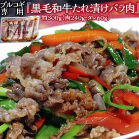 プルコギ専用『黒毛和牛 たれ漬けバラ肉』約300g(肉240g タレ60g)平松牧場指定 ※冷凍