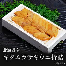北海道産 キタムラサキウニ 折詰め 3D凍結品(1折 70g) ※冷凍