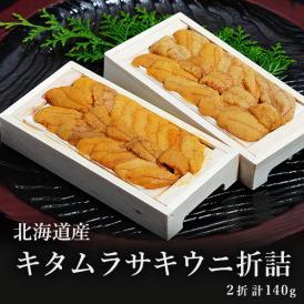 北海道産 キタムラサキウニ 折詰め 3D凍結品(2折 合計140g) ※冷凍