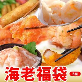 豊洲市場開場3周年記念 『海老福袋』 海老餃子をはじめ人気の海老グルメが合計6品 ※冷凍 送料無料