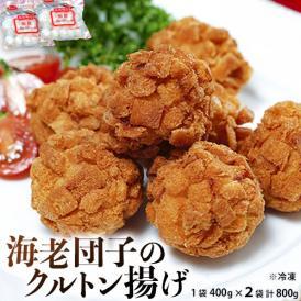 『えび団子のクルトン揚げ(蝦球)』2P 800g(1P:20g×20個入り)※冷凍