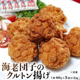 『えび団子のクルトン揚げ(蝦球)』5P 2kg(1P:20g×20個入り)※冷凍